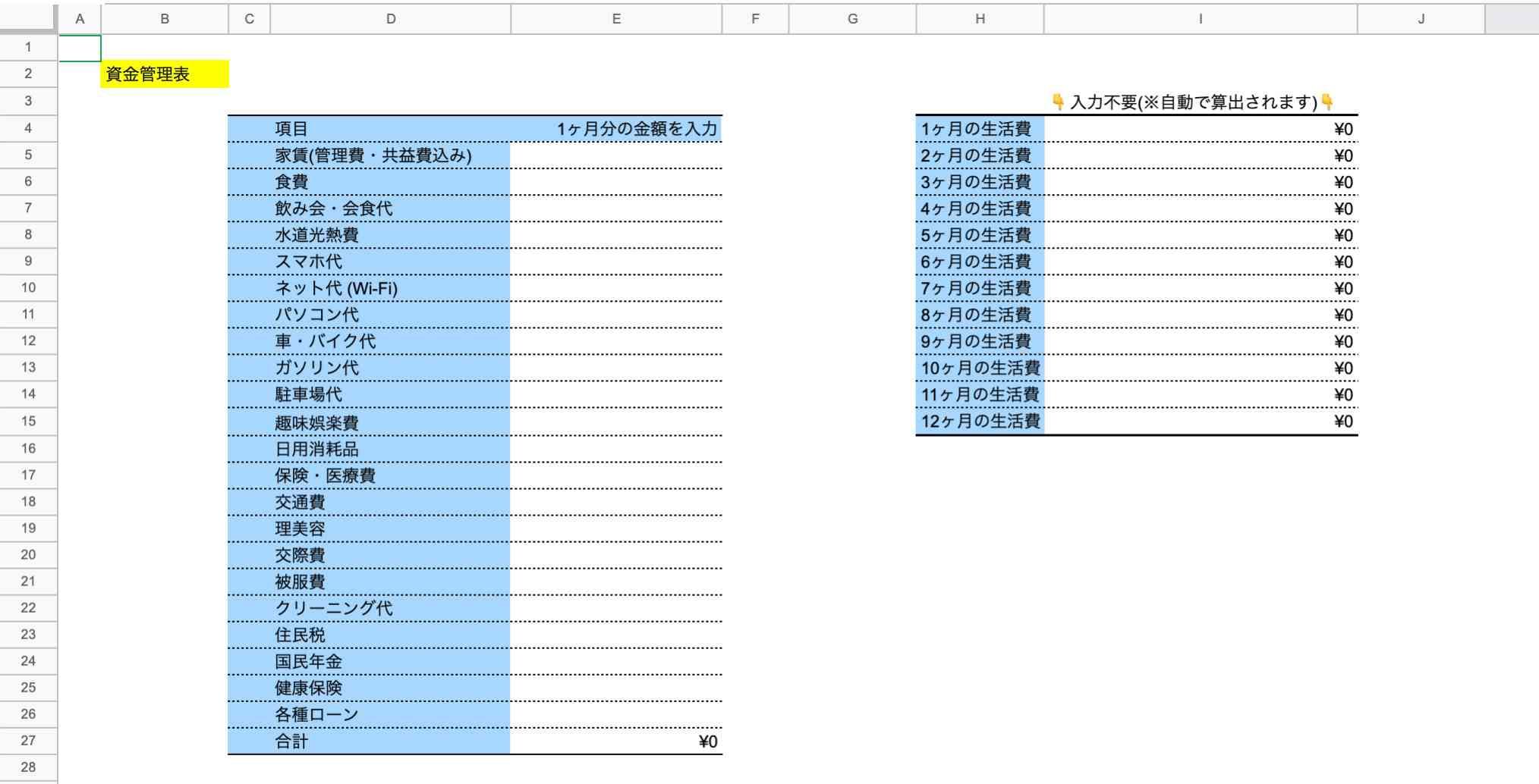 生活管理表