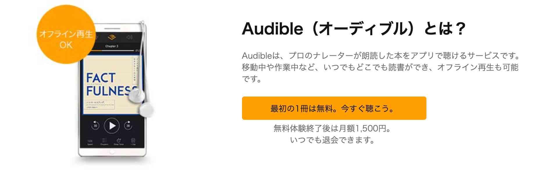 Amazonオーディブルとは?