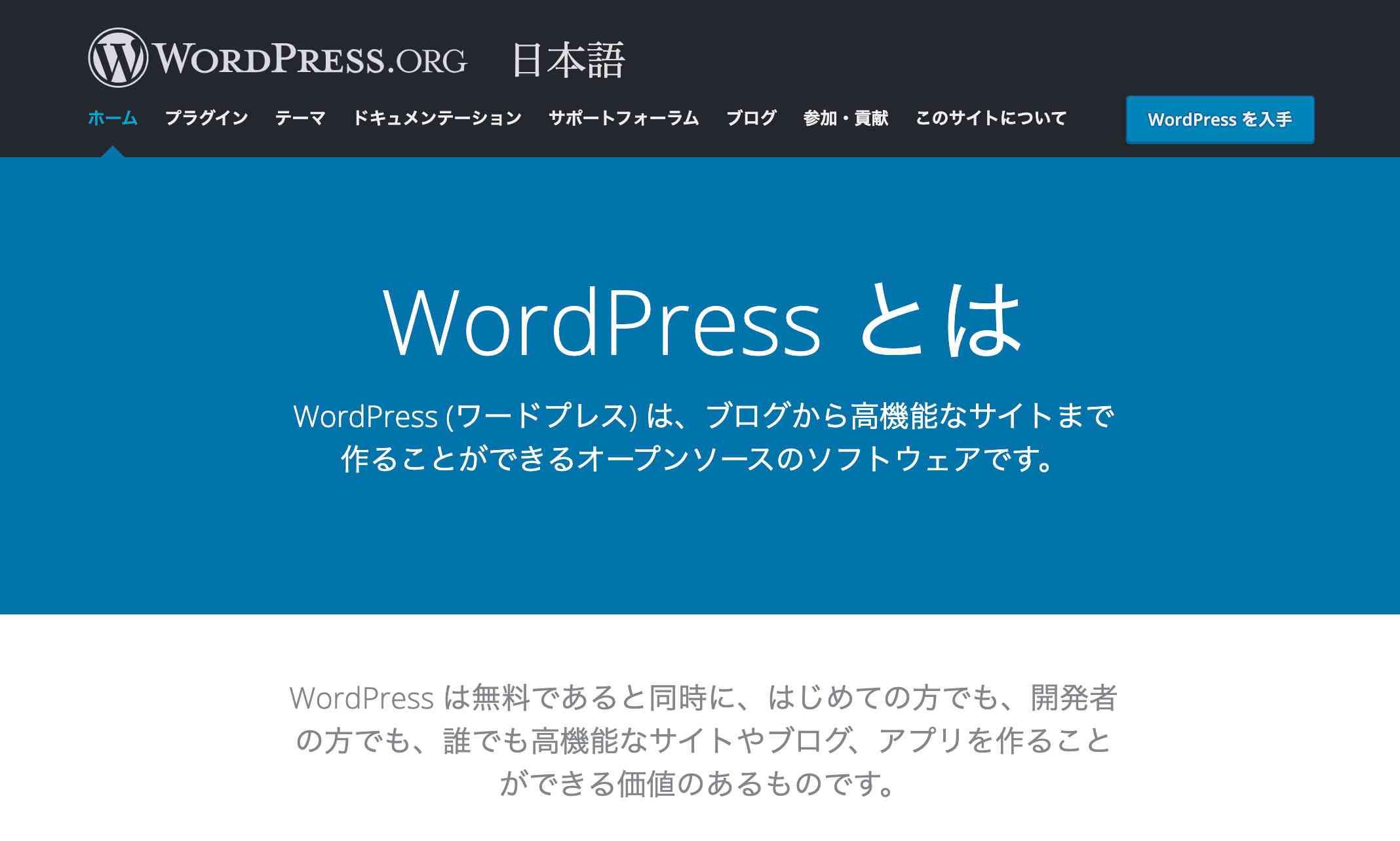 WordPressとは