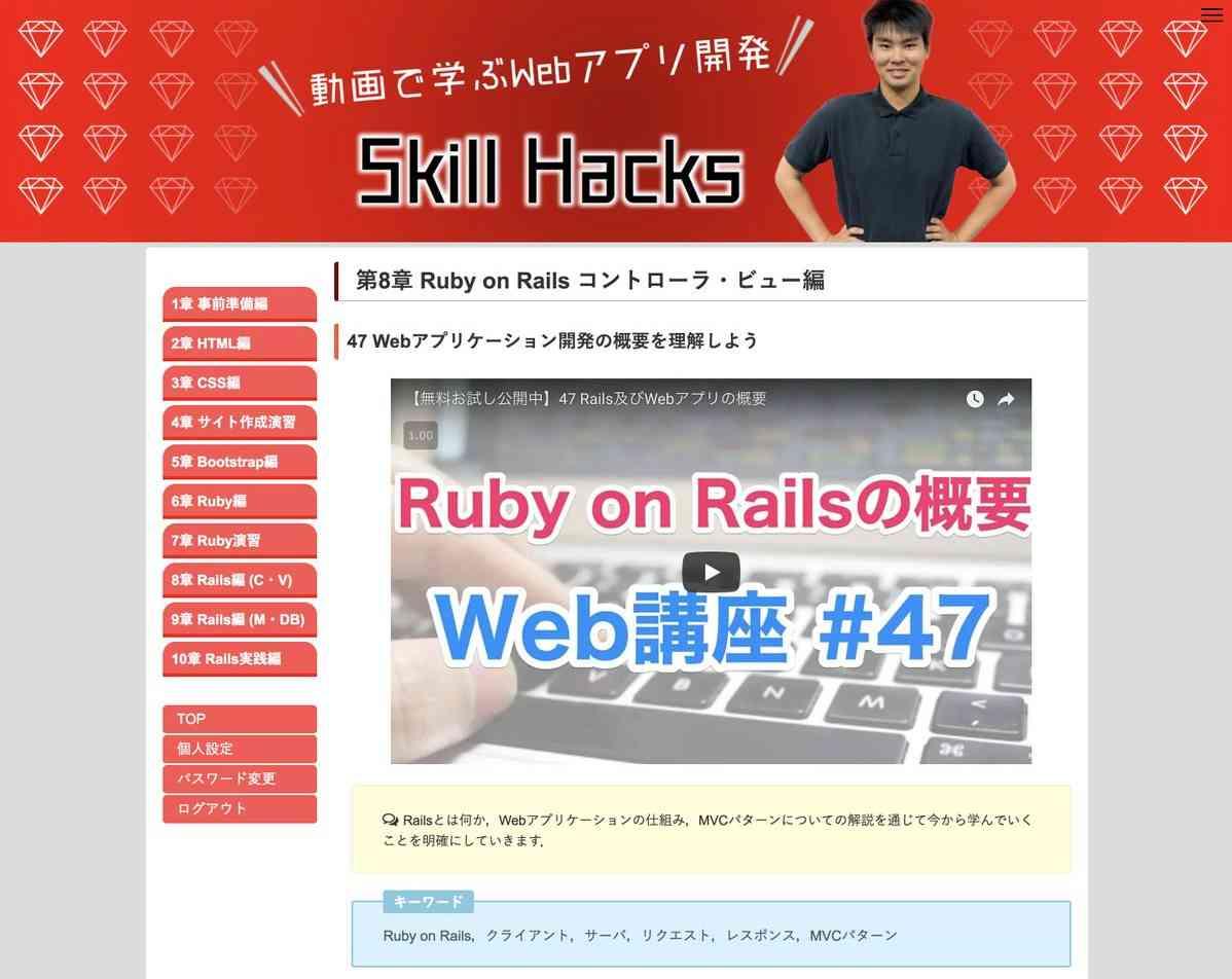 Skill Hack トップページ